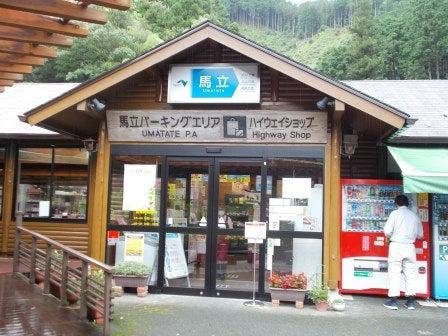 水琴窟(馬立PA/愛媛県四国中央市)   okinosumarinのブログ