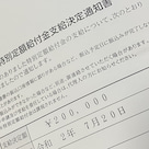 給付金、残ってた3000円の記事より