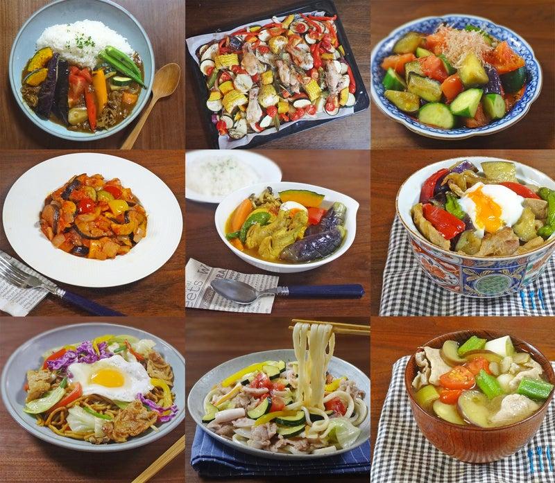 夏野菜たっぷりレシピ