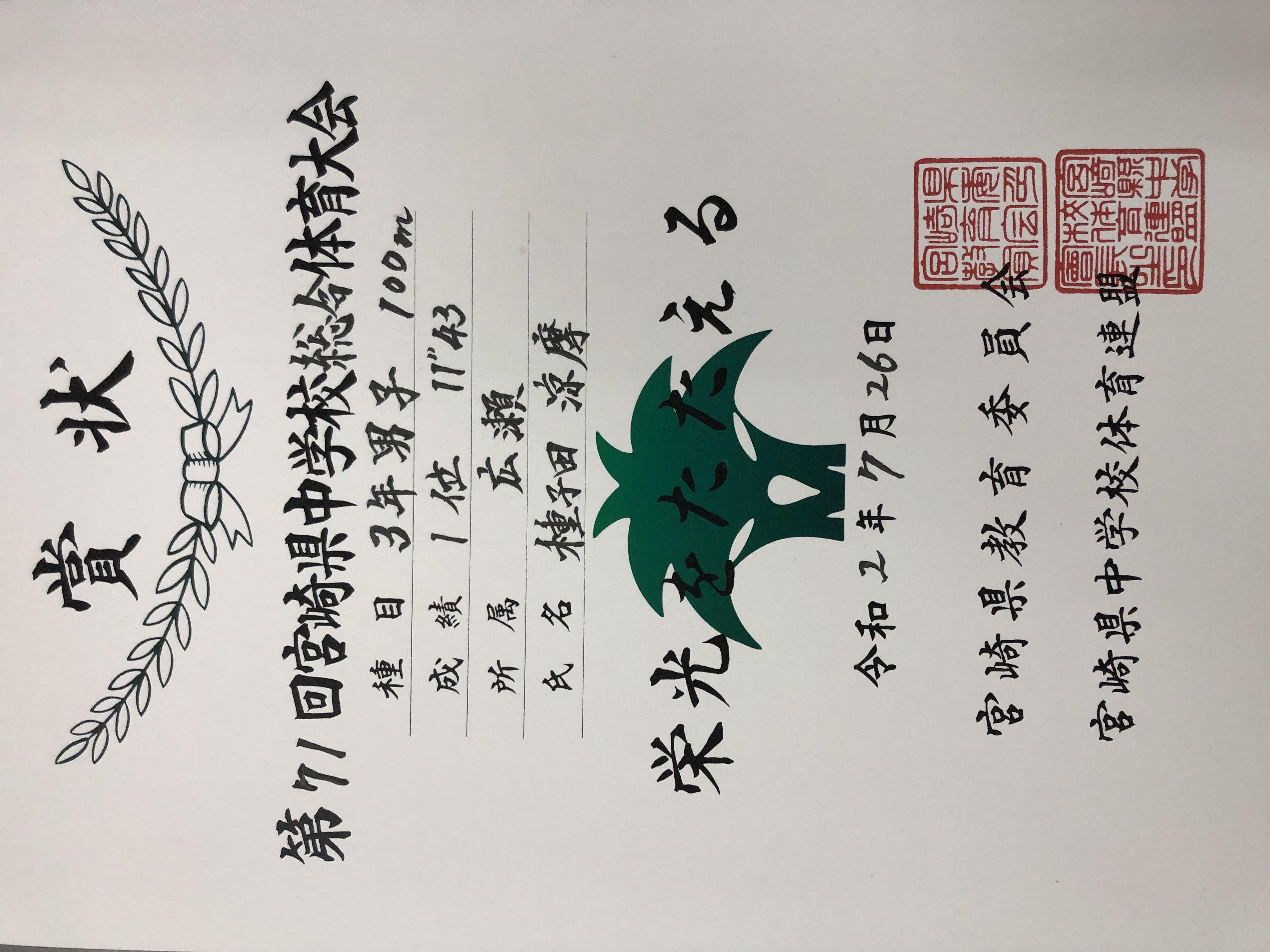 第71回宮崎県中学校総合体育大会 陸上競技大会