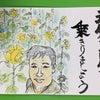 07月27日 みさと村 絵手紙 ^|^の画像