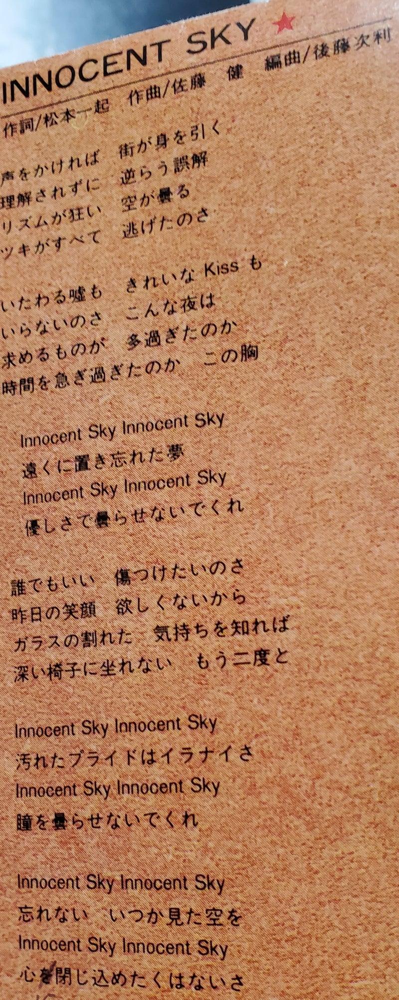 ☆それは「無垢の空」・・・INNOCENT SKY☆ | みぃの旦那と私と吉川 ...