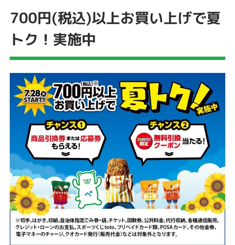 ファミマ 700 円 くじ 2020