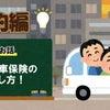 【幸の為になるお話ブログ】節約編 自動車保険の見直し方 vol.29の画像