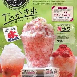 画像 ハーバー店のカフェコーナーでは、3種類のかき氷をご用意させて頂きます。 の記事より 1つ目