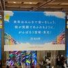 仙台駅のメッセージの画像
