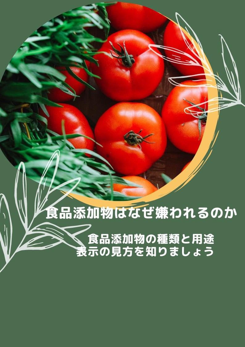 いる トマト われ に 嫌 て