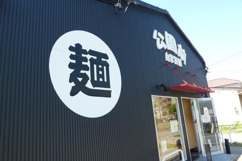 前 自家製 麺 公園 自家製麺 公園前