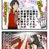 【算命学四コマ漫画】(株)TOKIOの本当の社長は国分太一だろうな!って思う理由の画像