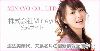 Minayo Office 渡辺美奈代オフィシャルサイト