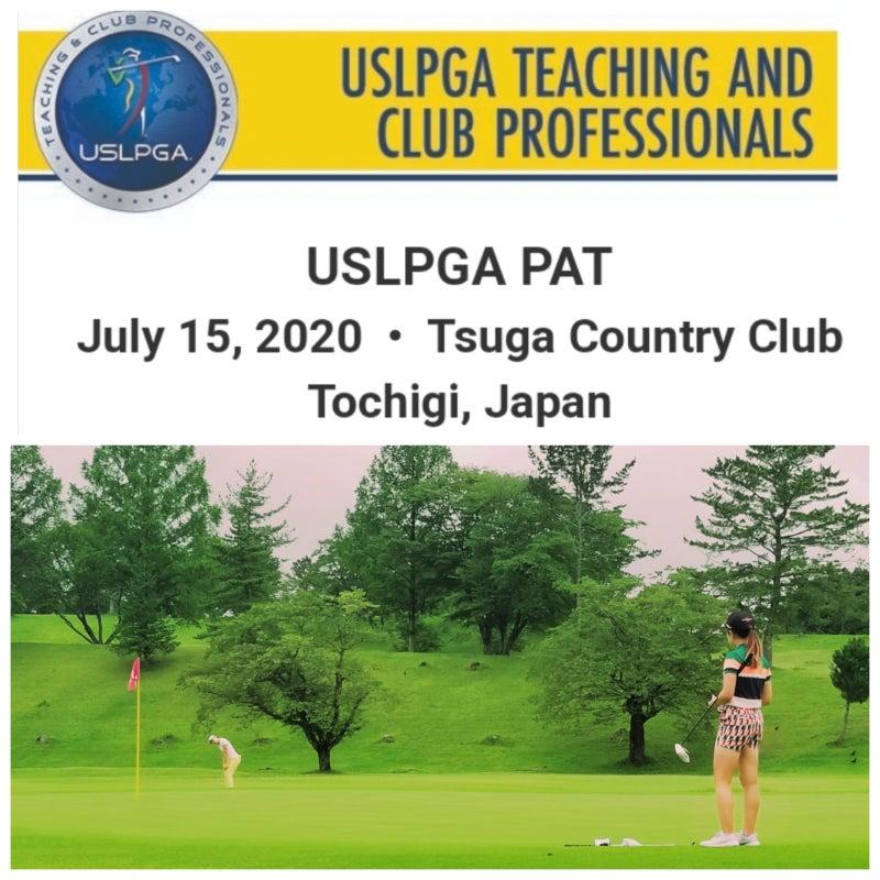 USLPGAプロテスト実技試験