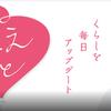 7/29(水)NHK「ひるまえほっと(関東甲信越)」甘酒特集の取材協力をしましたの画像