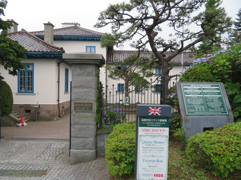 函館市 旧イギリス領事館 | ◇❖plus plus❖◇