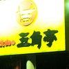 焼肉の五角亭の画像