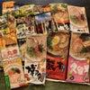 九州棒ラーメン祭りの画像