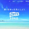 GoToトラベル事業 一時停止ついて ※2020/12/24更新の画像