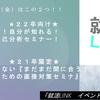 7月31日(金)は、2つのオンライン就活セミナーをします!!の画像