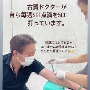 血管内皮細胞機能強化によるSGF点滴投与についての画像