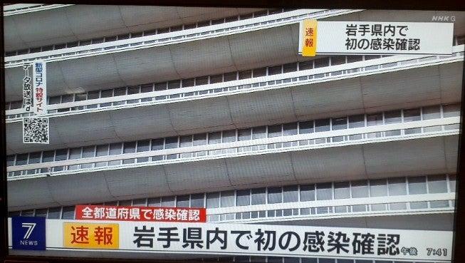 岩手 県 コロナ 最新 速報