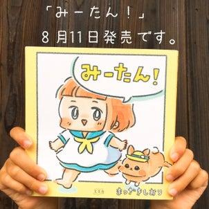新刊『みーたん!』が発売されます!!!の画像