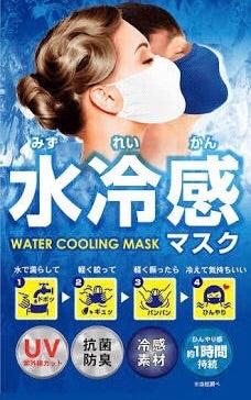て マスク 濡らし 使える