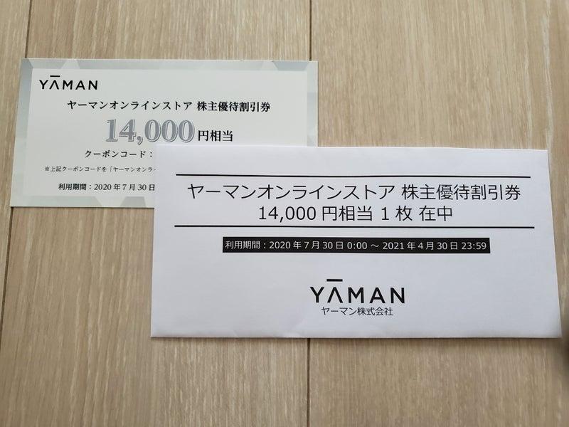 夕刊 マダム 株主 優待