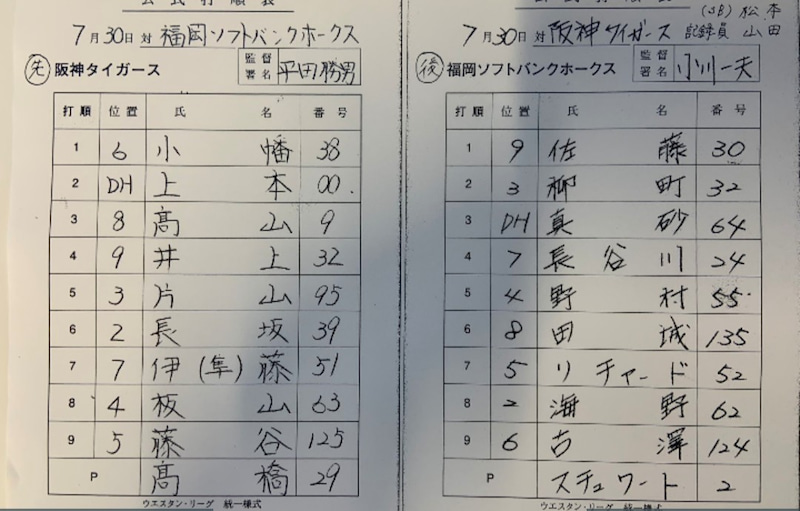 ソフトバンクVS阪神2020.7.30 | ハーモニー