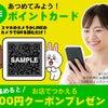 LINEポイントカード!10個で300円クーポン贈呈☆の画像