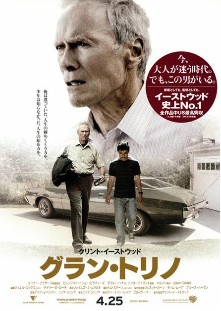 グラン・トリノ」(2008)老人の最期はかくありたい! | 映画って人生!