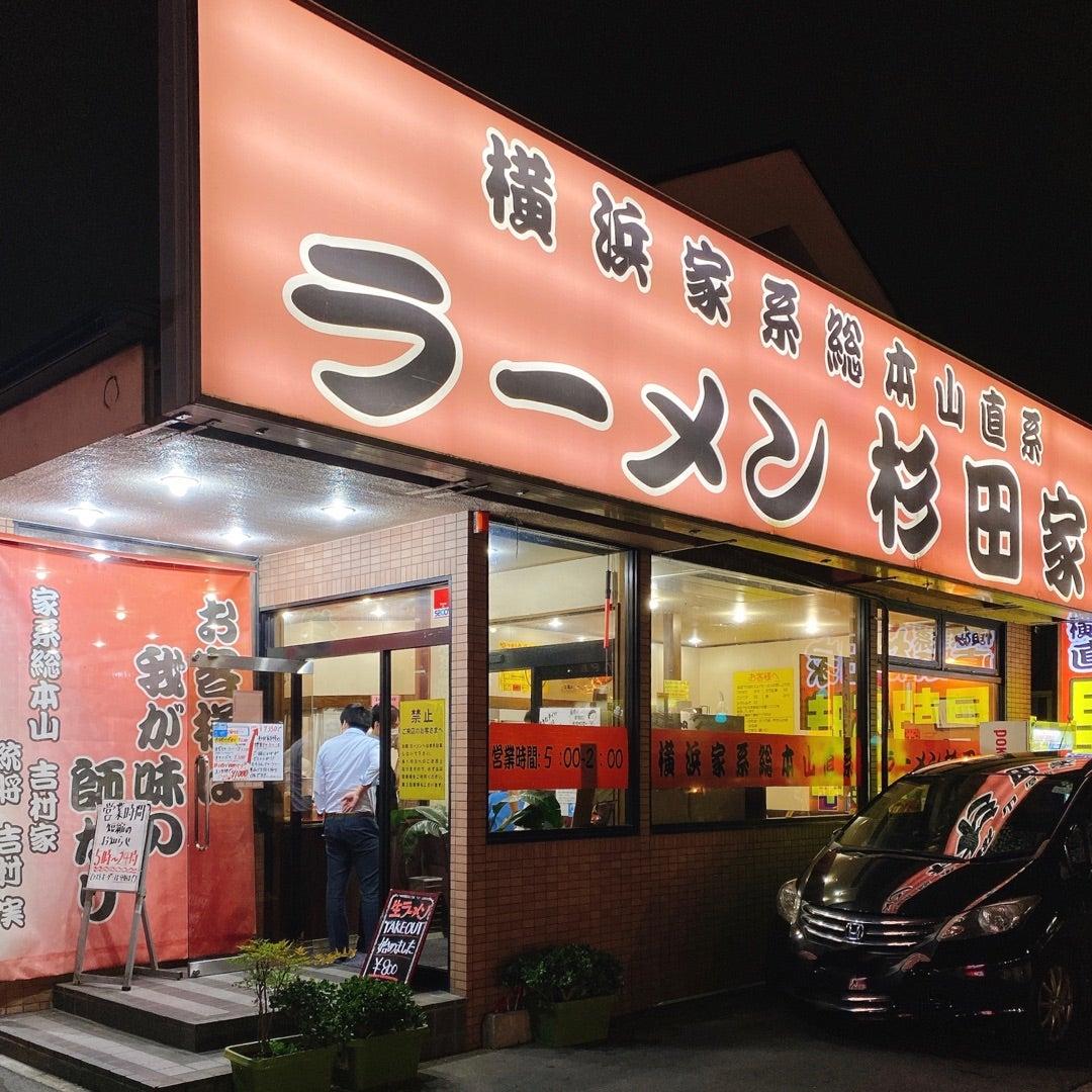 千葉 杉田 屋