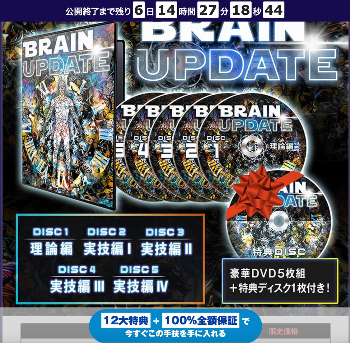 """いよいよ本日""""真の根本療法"""" 『Brain Update』の全貌を公開します!の記事より"""
