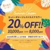 【8月限定クーポン】カット+ダメージレスイルミナカラー 20%OFF!!の画像