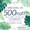 【8月メンズ限定クーポン】施術金額より500円OFF!の画像