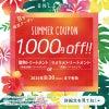 【8月限定クーポン】酸熱トリートメントorラメラメトリートメント1000円OFF‼の画像