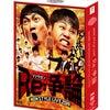 9月9日(水)に「NON STYLE LIVE Re:争論~リソウロン~」DVD発売決定!の画像