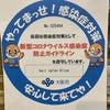 【吹田/美容室】新型コロナウイルス感染症対策の画像