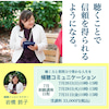 【7月】傾聴コミュニケーション体験会スケジュール【2020年】の画像