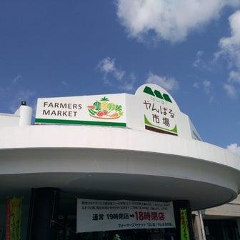 名護☆ローカルマーケット☆「やんばる市場」からの~バル開店♪