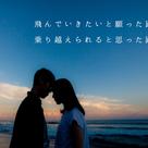 イギリスと日本の長距離恋愛の彼から熱いメッセージが届きました!の記事より