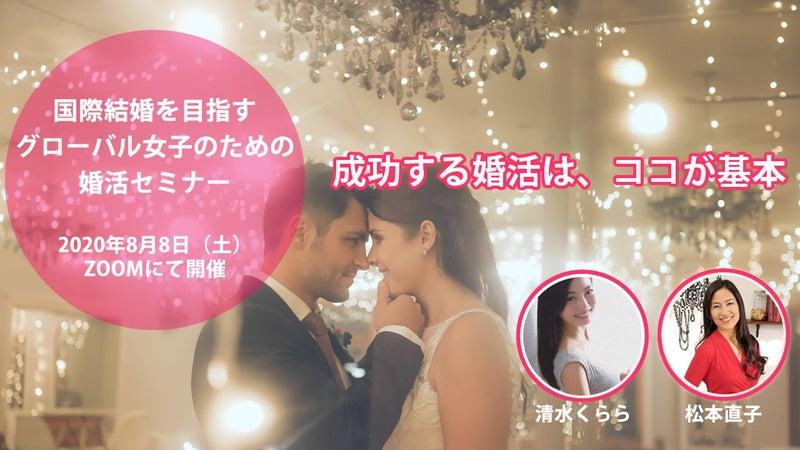 国際結婚 婚活セミナー