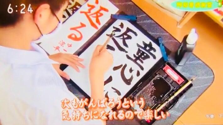NHKかがのとイブニング放送 阿部書道教室・鈴見台 特集がっぱくらぶ ...