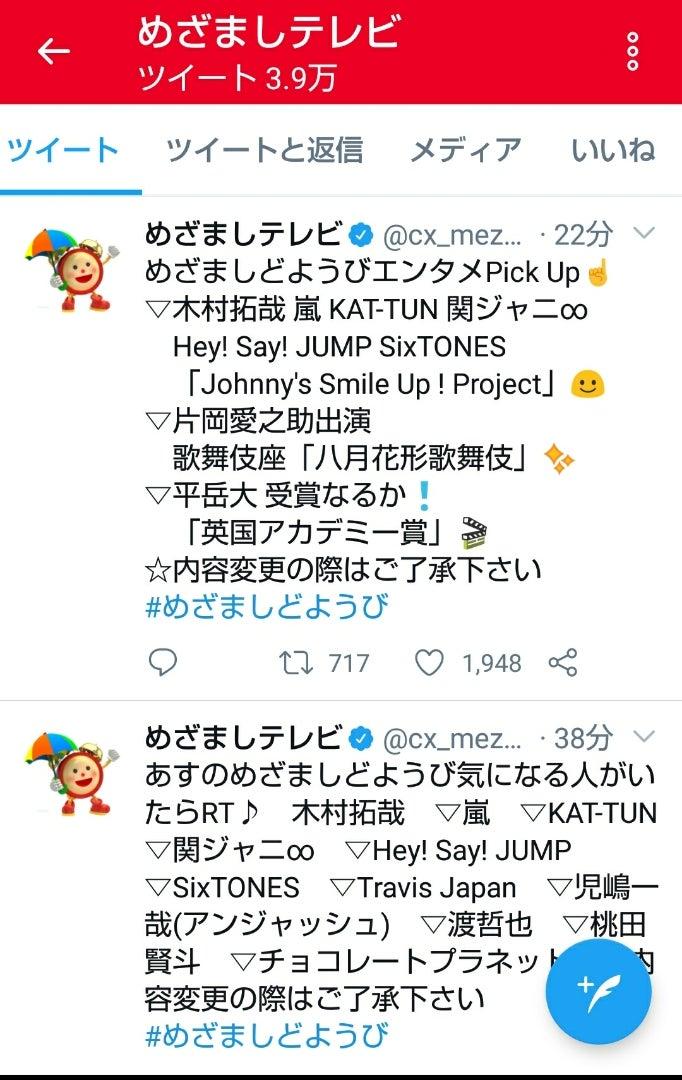 出演 情報 テレビ Sixtones