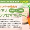 8月のランガールオンライン練習会 お申込受付中!の画像