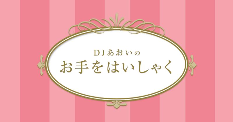 あおい dj