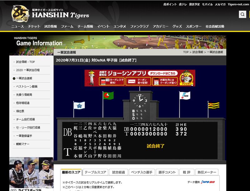 タイガース 速報 阪神 一軍 試合