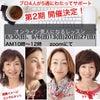 8/5(水)21時〜fb初ライブ! オンラインで残念に見える5つの理由の画像