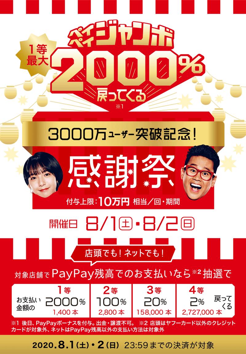 Paypay ワンダ PayPayの最新CM出演者|コンビニ店員やコックのおじさんは誰!?