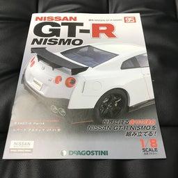 画像 【デアゴスティーニ68】GT-R NISMO第95号 フロントバンパーを組み合わせる。 の記事より 2つ目