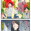 【算命学四コマ漫画】東出昌大が杏と離婚に至るも 実はそんなに凹んでない んじゃないか?と思う理由の画像