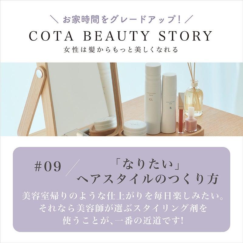 """Beauty Story(#09 """"なりたい""""ヘアスタイルのつくり方)"""